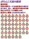 Tengoku1