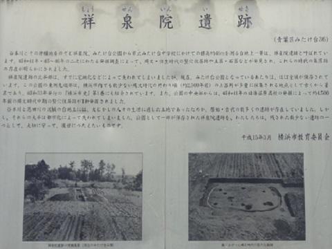 祥泉院遺跡