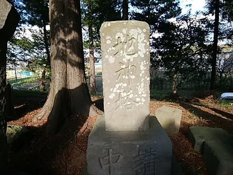 甲神社地神塔