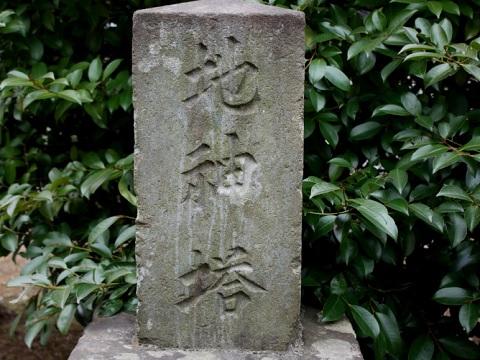 子ノ神社地神塔