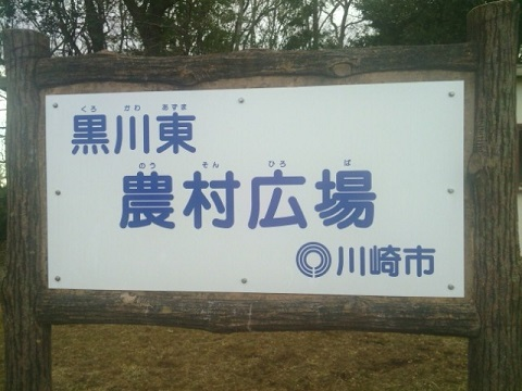 黒川東遺跡