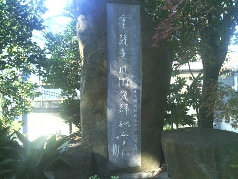 高石神社境内の石碑