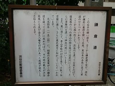 鎌倉道案内