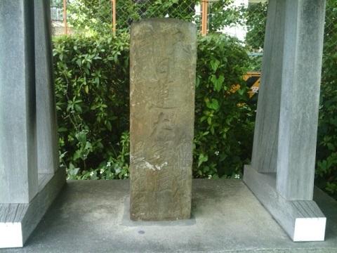 日蓮大菩薩の碑