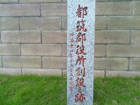都筑群役所創設の跡の碑