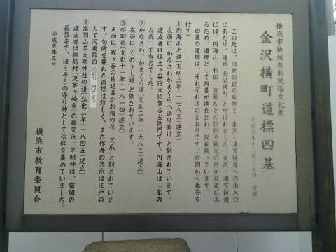 金沢横丁道標