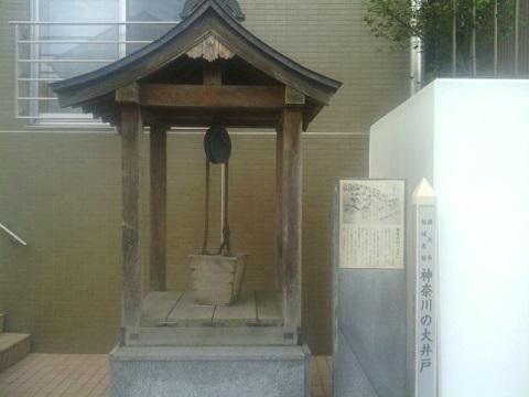 神奈川の大井戸