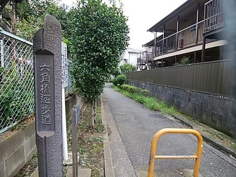 六角橋遊歩道