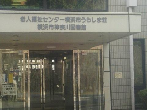 神奈川図書館