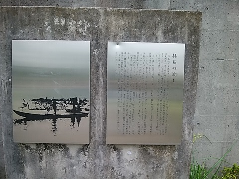 拝島の渡し