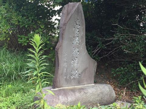 菅渡船場跡