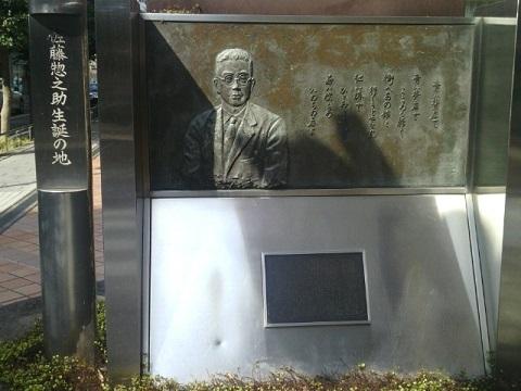 佐藤惣之助の碑