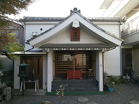 成田山真勝院