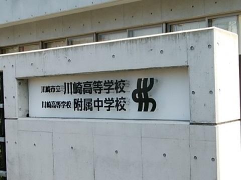 市立川崎高校