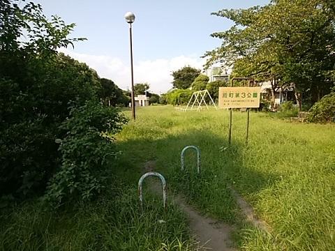 殿町第三公園