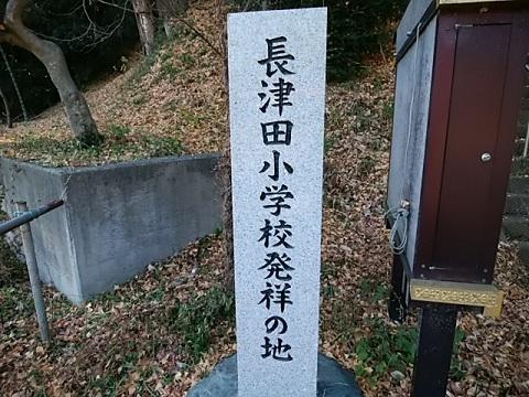 長津田小学校発祥の地
