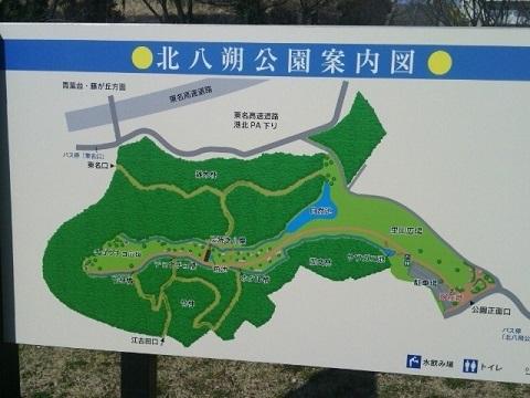 北八朔公園