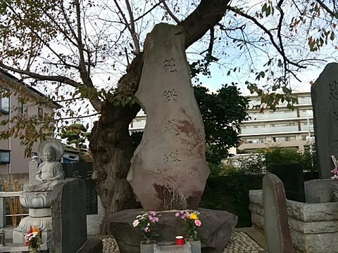 泉福寺花供養塔