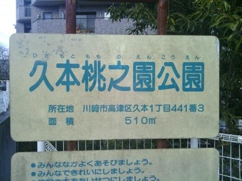 久本桃之園