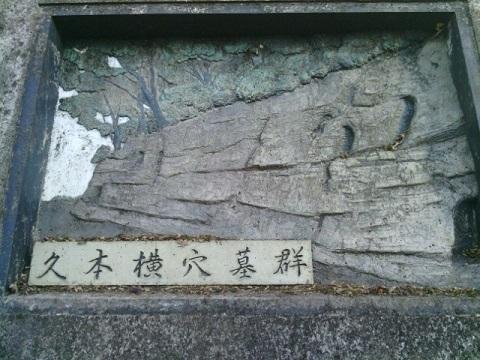 久本横穴墓群