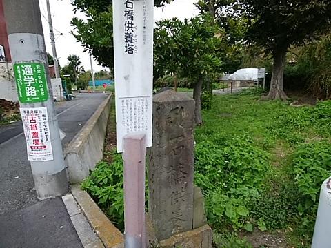 石橋供養塔