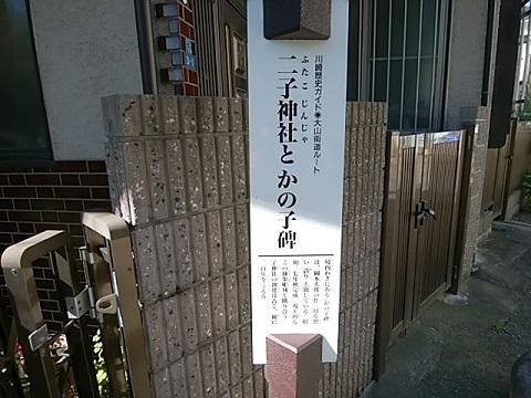 二子神社と岡本かの子