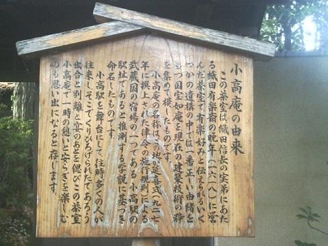 日本庭園茶室