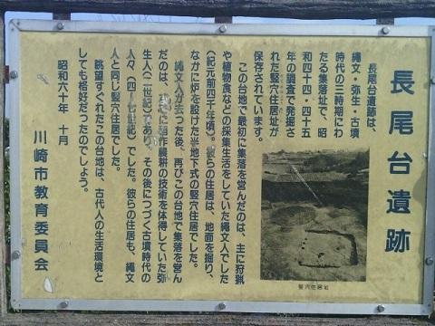 長尾台遺跡