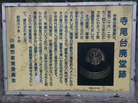 寺尾台廃堂跡