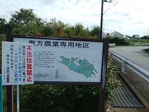 東方農業専用地域
