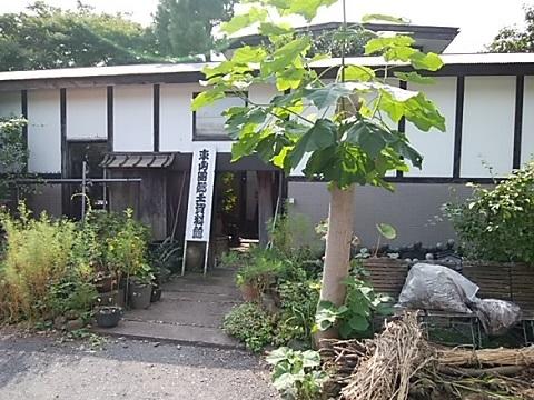 東山田郷土資料館