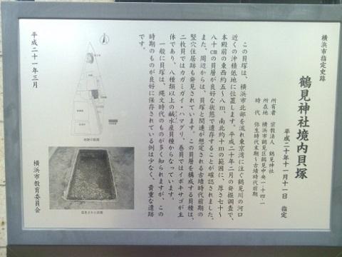 鶴見神社貝塚