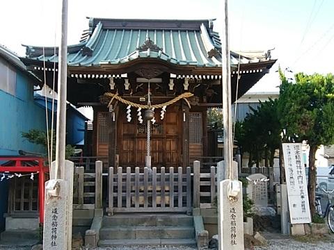 道念稲荷神社