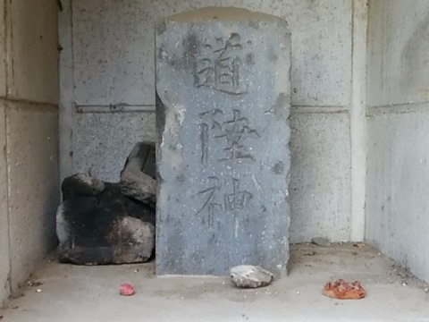 駒岡神明社道祖神