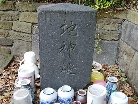 駒岡稲荷地神燈
