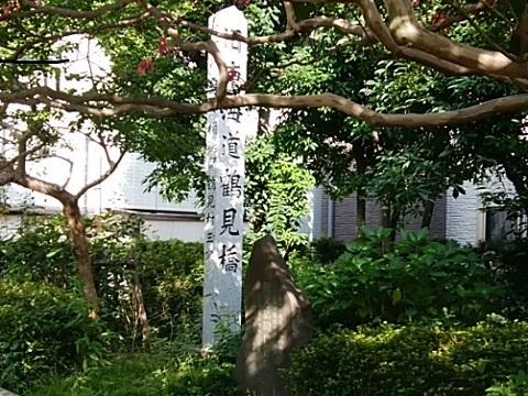 鶴見橋関門旧跡