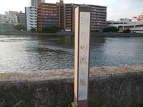 潮田の渡し跡