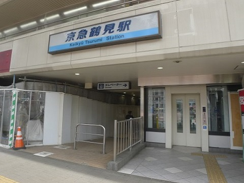 京急鶴見駅