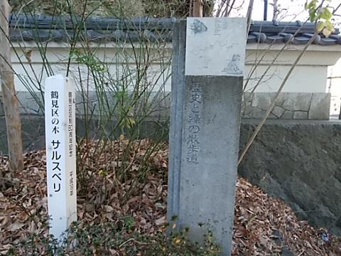 歴史と緑の散歩道碑