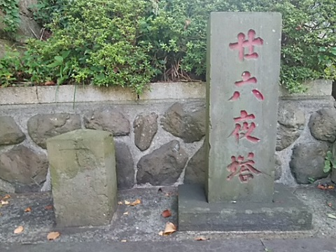 千草台杉山神社廿六夜塔