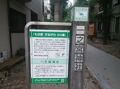 わが町かながわ50選横浜一之宮神社