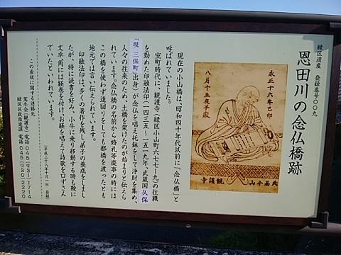 恩田川の念仏橋跡