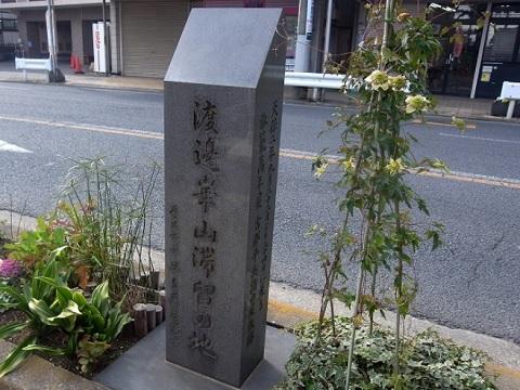 渡辺崋山滞留の地の碑