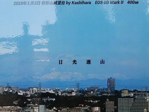 桝形山展望台日光白根山