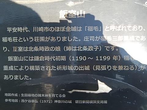 飯室山城址