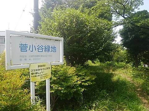 菅小谷緑地