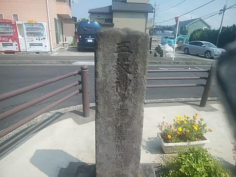 道標(三穀神)