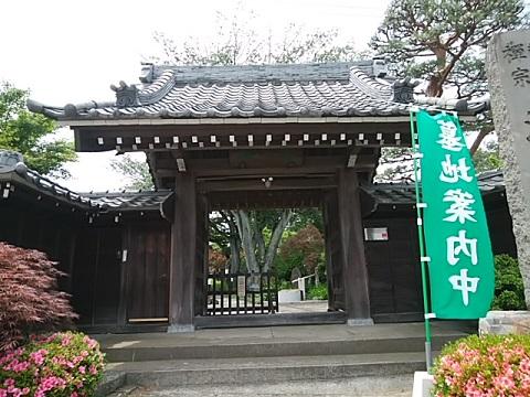 法雲寺山門