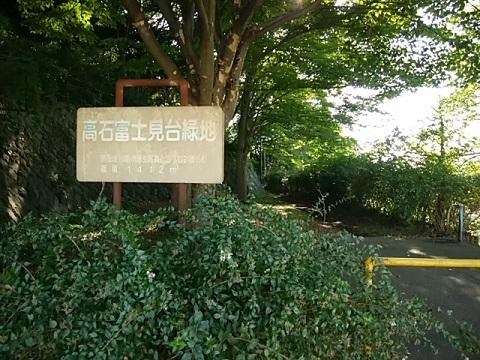 高石富士見台緑地