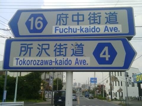 府中街道・所沢街道出会い